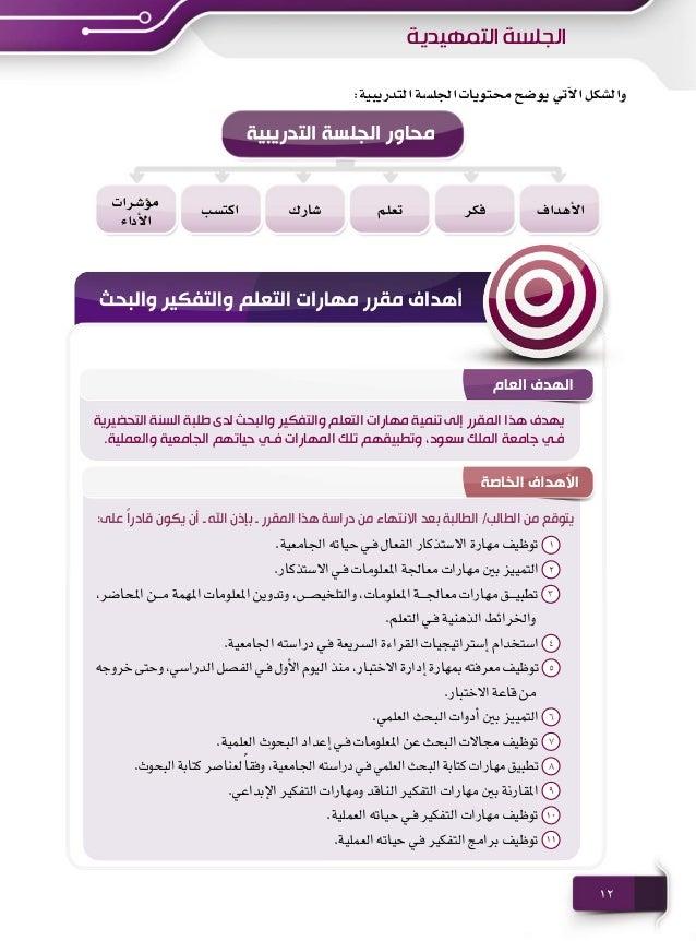 كتاب مهارات الحياة الجامعية pdf