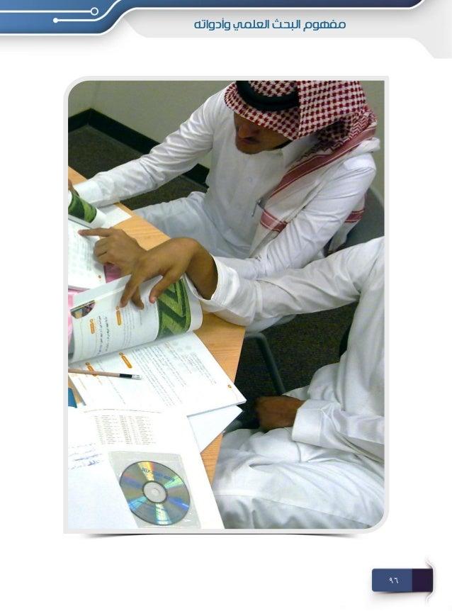 مهارات التعلم والتفكير والبحث (1)