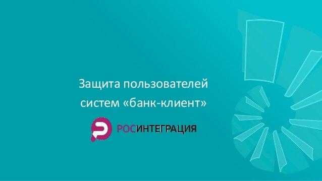 Защита пользователей систем «банк-клиент»