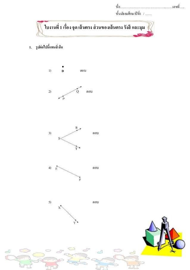 ใบงานที่ 1 เรื่อง จุดเส้นตรง ส่วนของเส้นตรง รังสี และมุม 1. รูปต่อไปนี้แทนสิ่งใด 1)  D ตอบ 2) ตอบ 3) ตอบ 4) ตอบ 5) ตอบ ชื...