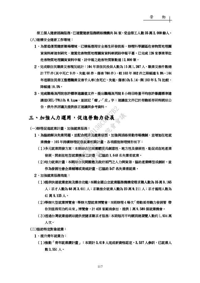 20160825本院: 「編具本院向立法院第9屆第2會期提出之書面施政報告」2