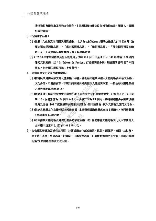 20160825本院: 「編具本院向立法院第9屆第2會期提出之書面施政報告」3