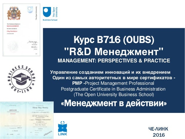 """Курс B716 (OUBS) """"R&D Менеджмент"""" MANAGEMENT: PERSPECTIVES & PRACTICE Управление созданием инноваций и их внедрением Один ..."""