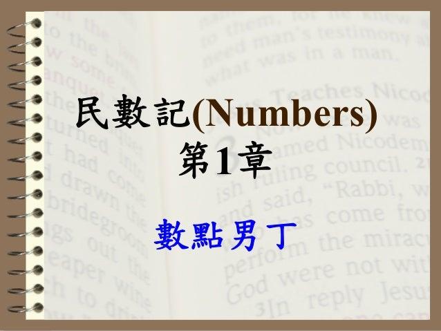 民數記(Numbers) 第1章   數點男丁