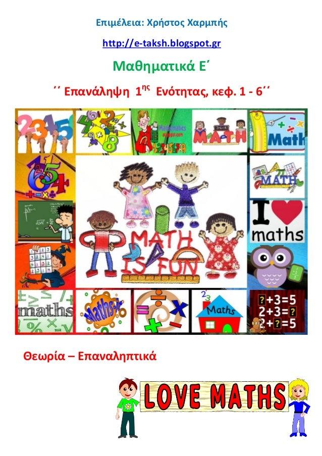 Επιμέλεια: Χρήστος Χαρμπής http://e-taksh.blogspot.gr Μαθηματικά Ε΄ ΄΄ Επανάληψη 1ης Ενότητας, κεφ. 1 - 6΄΄ Θεωρία – Επανα...