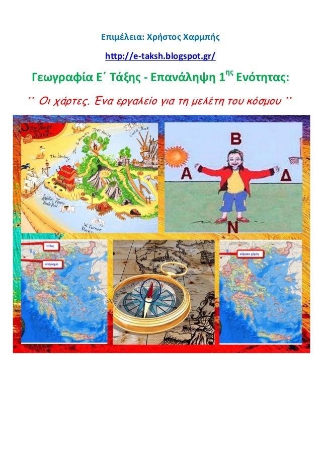 Επιμέλεια: Χρήστος Χαρμπής http://e-taksh.blogspot.gr/ Γεωγραφία Ε΄ Τάξης - Επανάληψη 1ης Ενότητας: ΄΄ Οι χάρτες. Ένα εργα...