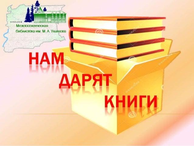 Нам дарят книги