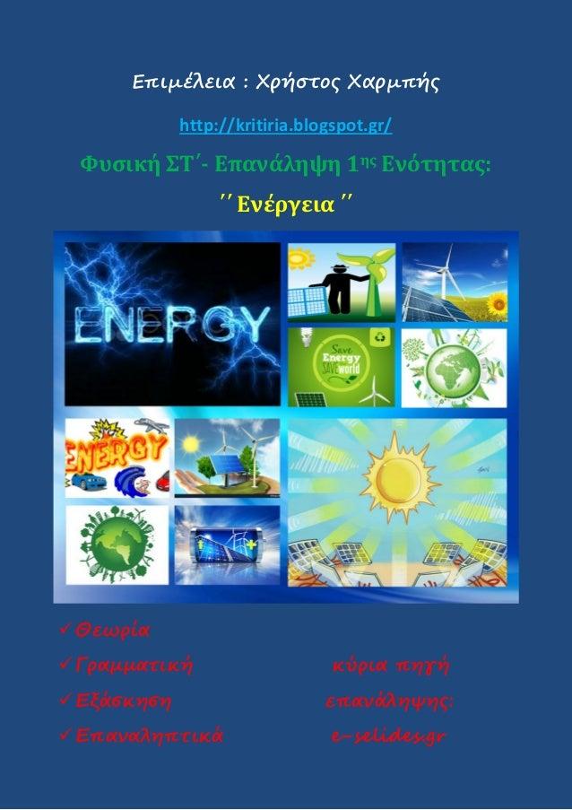 Επιμέλεια : Χρήστος Χαρμπής http://kritiria.blogspot.gr/ Φυσική ΣΤ΄- Επανάληψη 1ης Ενότητας: ΄΄ Ενέργεια ΄΄ Θεωρία Γραμμ...
