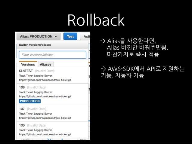 Rollback -> Alias를 사용한다면,  Alias 버젼만 바꿔주면됨.  마찬가지로 즉시 적용 -> AWS-SDK에서 API로 지원하는 기능. 자동화 가능