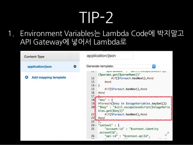 TIP-2 1. Environment Variables는 Lambda Code에 박지말고 API Gateway에 넣어서 Lambda로