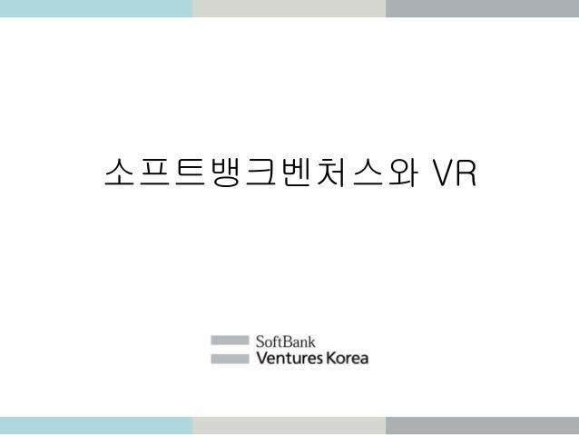 소프트뱅크벤처스와 VR