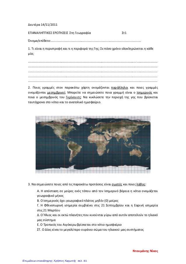 Γεωγραφία ΣΤ΄ - Επανάληψη 1ης ενότητας  ΄΄ Η γη ως ουράνιο σώμα΄΄ 1a9eab223f1