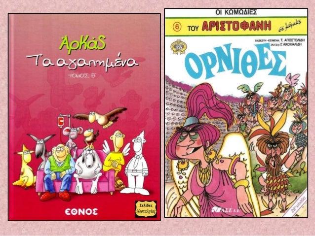 Στον κόσμο των κόμικς