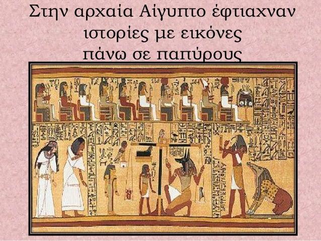 Στην αρχαία Αίγυπτο έφτιαχναν ιστορίες με εικόνες πάνω σε παπύρους