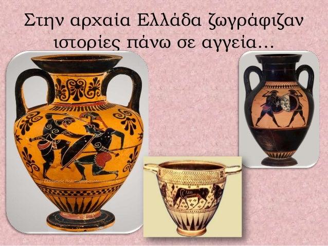 Στην αρχαία Ελλάδα ζωγράφιζαν ιστορίες πάνω σε αγγεία…