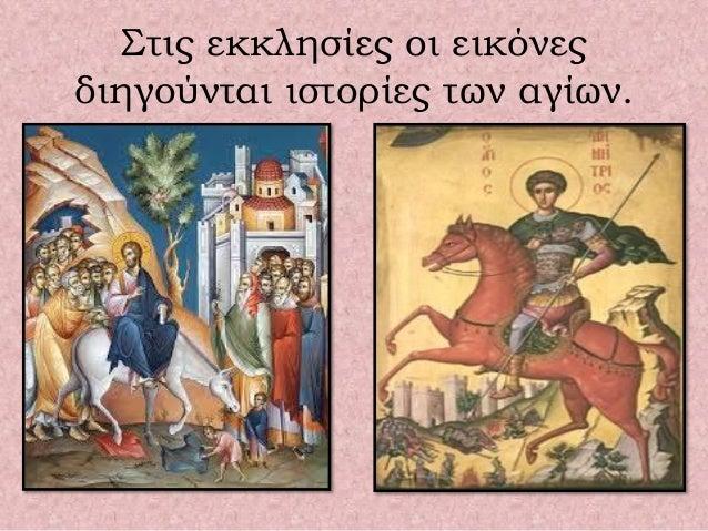 Στις εκκλησίες οι εικόνες διηγούνται ιστορίες των αγίων.
