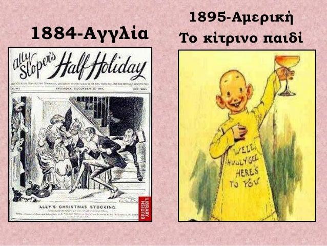 1884-Αγγλία 1895-Αμερική Το κίτρινο παιδί