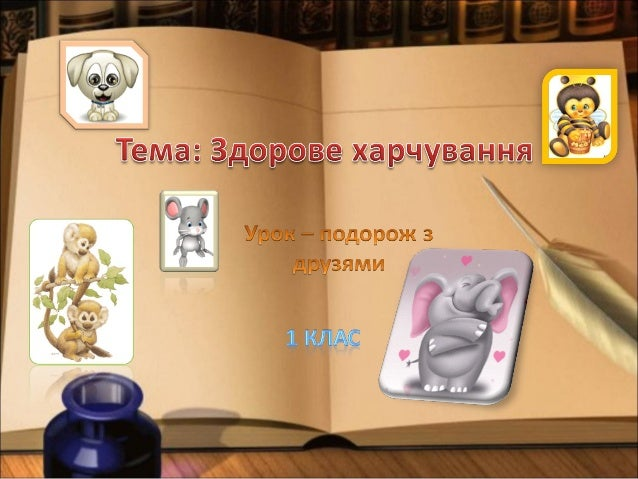 вчитель початкових класів СЗШ № 24 м.Львова Використані Інтернет ресурси: •osvita.ua/doc/files/news/176/.../Urok.doc •http...