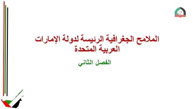 اإلمارات لدولة الرئيسة الجغرافية المالمح المتحدة العربية الثاني الفصل