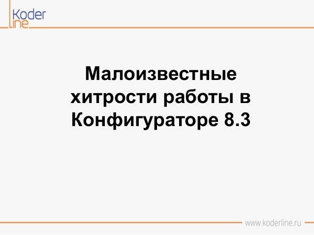 1 Малоизвестные хитрости работы в Конфигураторе 8.3