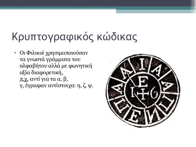 Κρυπτογραφικός κώδικας • Για τα κύρια ονόματα στελεχών της Εταιρείας είχαν γράμματα συνθηματικά: • Αθαν. Τσακάλωφ = Α.Β. •...