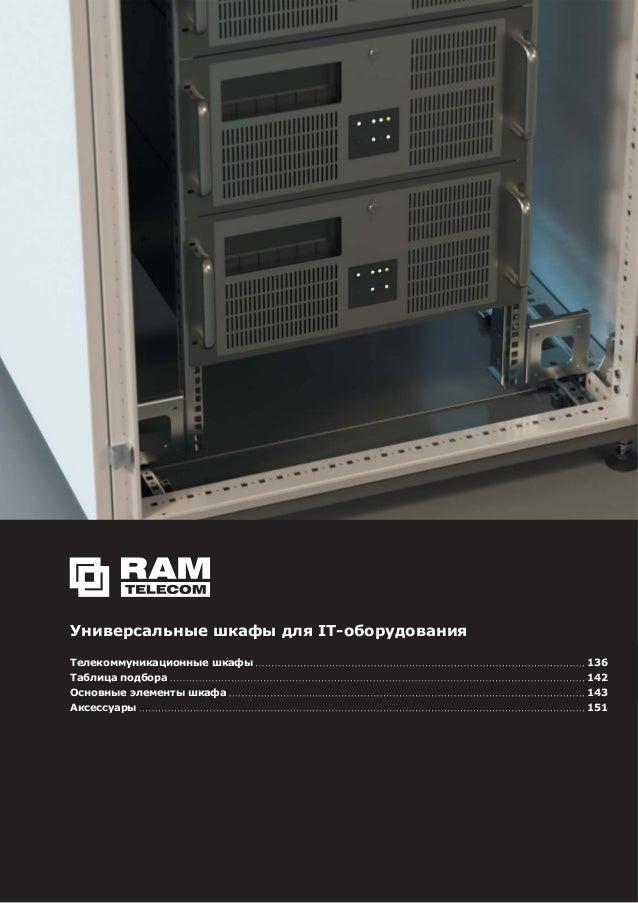 Универсальные шкафы для IT-оборудования Телекоммуникационные шкафы 136 Таблица подбора 142 Основные элементы шкафа 143 Акс...