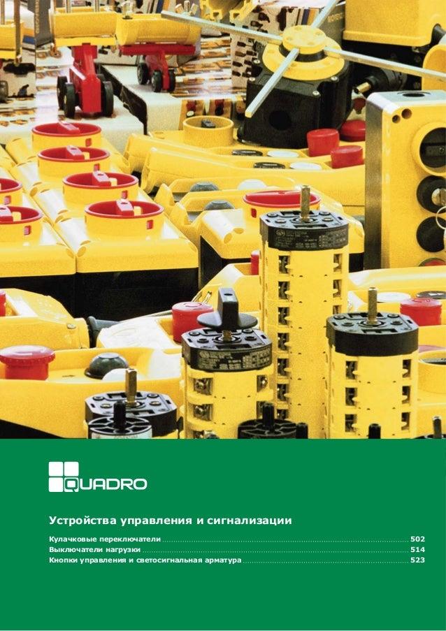 Устройства управления и сигнализации Кулачковые переключатели 502 Выключатели нагрузки 514 Кнопки управления и светосигнал...