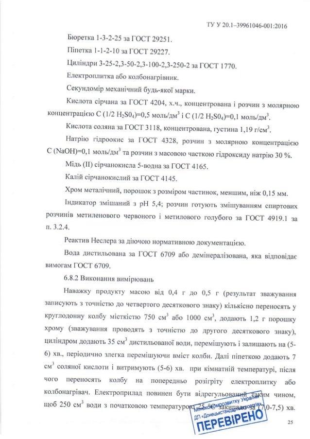 КАС Агрохим - ТУ