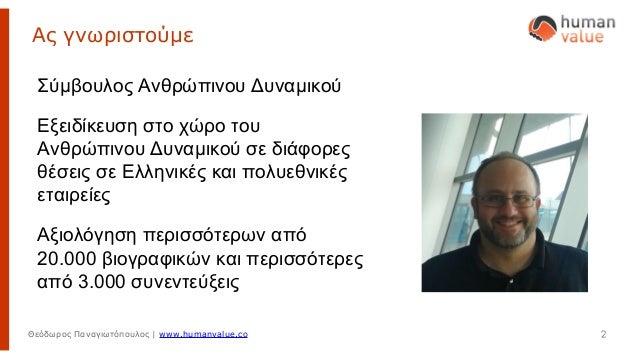 Bιογραφικό σημείωμα για τον τουριστικό κλάδο  Slide 2
