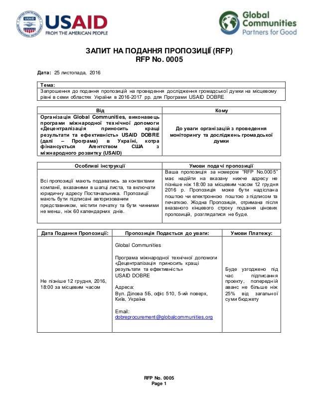 RFP No. 0005 Page 1 ЗАПИТ НА ПОДАННЯ ПРОПОЗИЦІЇ (RFP) RFP No. 0005 Дата: 25 листопада, 2016 Тема: Запрошення до подання пр...