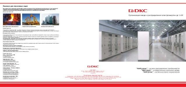 """Решения для отраслевых задач Организация ввода и распределения электроэнергии до 1 кВ """"RAM power"""" - система распределения ..."""