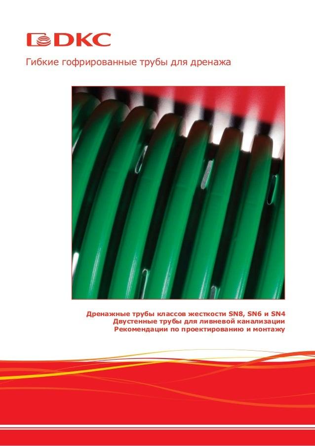 Гибкие гофрированные трубы для дренажа Дренажные трубы классов жесткости SN8, SN6 и SN4 Двустенные трубы для ливневой кана...