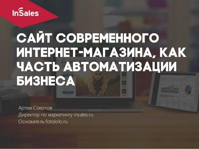 Артем Соколов Директор по маркетингу insales.ru Основатель fotololo.ru