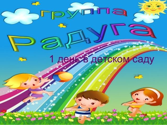 1 день в детском саду