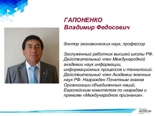 Доктор социологических наук член международной академии информатизации
