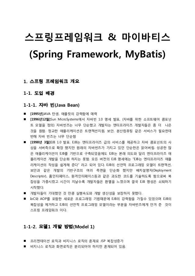 스프링프레임워크 & 마이바티스 (Spring Framework, MyBatis) 1. 스프링 프레임워크 개요 1-1. 도입 배경 1-1-1. 자바 빈(Java Bean)  [1995년]JAVA 탄생, 애플릿의 강력함에...