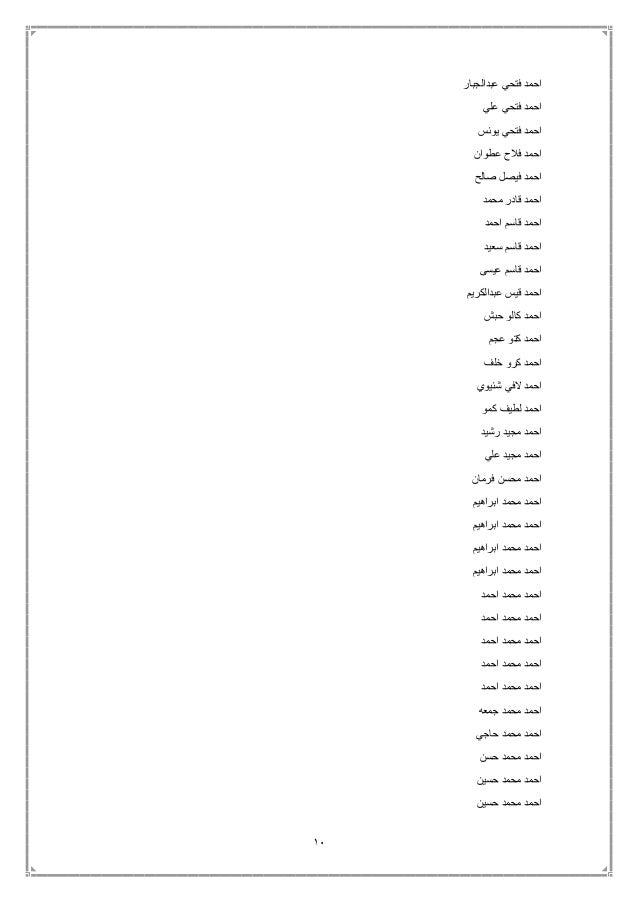 11 عبدالجبار فتحي احمد علي فتحي احمد يونس فتحي احمد عطوان فالح احمد صالح فيصل احمد محمد ق...