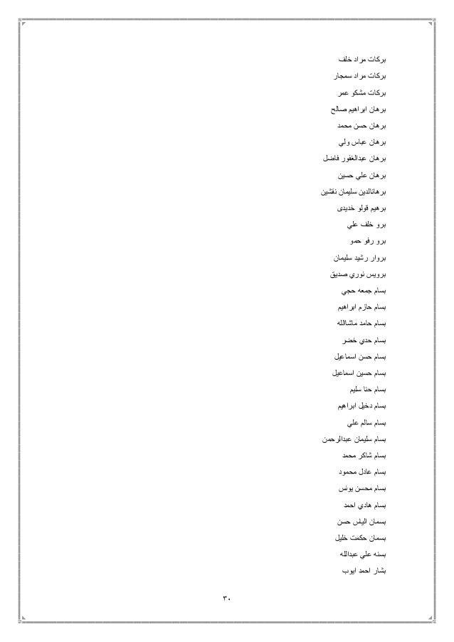 31 خلف مراد بركات سمجار مراد بركات عمر مشكو بركات صالح ابراهيم برهان محمد حسن برهان ولي ع...