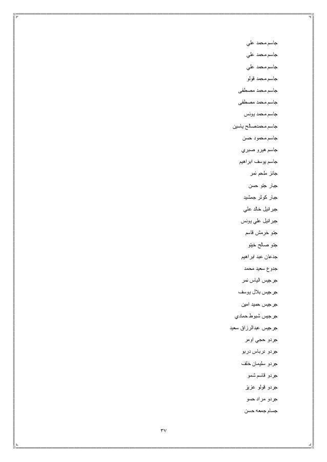 37 علي محمد جاسم علي محمد جاسم علي محمد جاسم قولو محمد جاسم مصطفى محمد جاسم مصطفى محمد ...