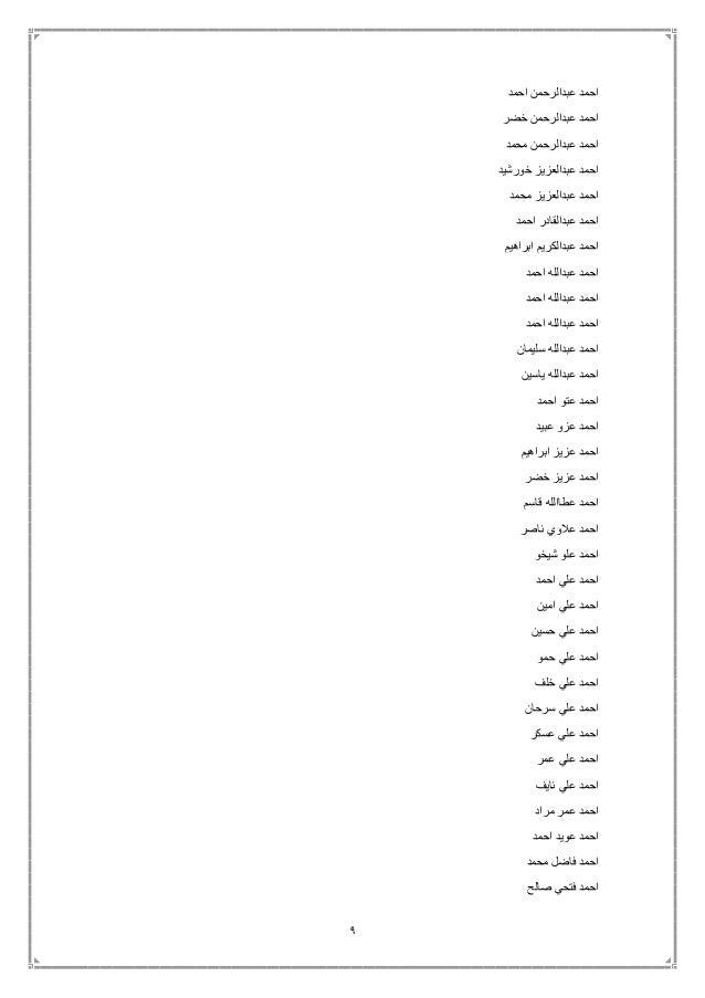 9 احمد عبدالرحمن احمد خضر عبدالرحمن احمد محمد عبدالرحمن احمد خورشيد عبدالعزيز احمد محمد عبدالعز...