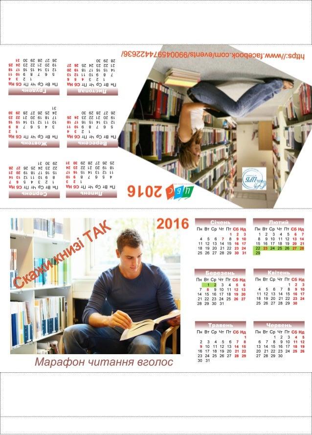 Скажи книзі ТАК (1) : календар