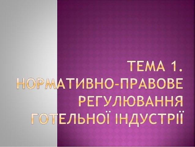 ПЛАН 1. Нормативно-правова база діяльності підприємств готельного господарства в Україні. 2. Державне регулювання готельно...