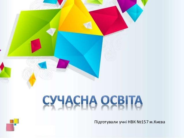 Підготували учні НВК №157 м.Києва