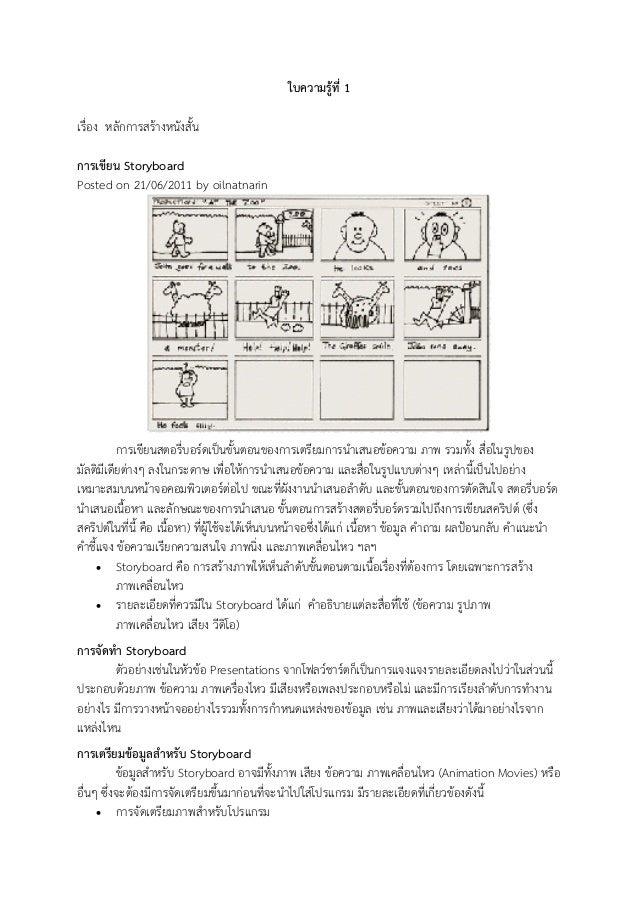 ใบความรู้ที่ 1 เรื่อง หลักการสร้างหนังสั้น การเขียน Storyboard Posted on 21/06/2011 by oilnatnarin การเขียนสตอรี่บอร์ดเป็น...