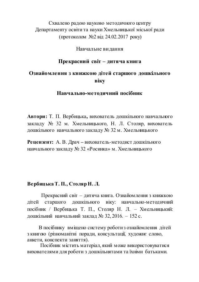 Навчально-методичний посібник Slide 2