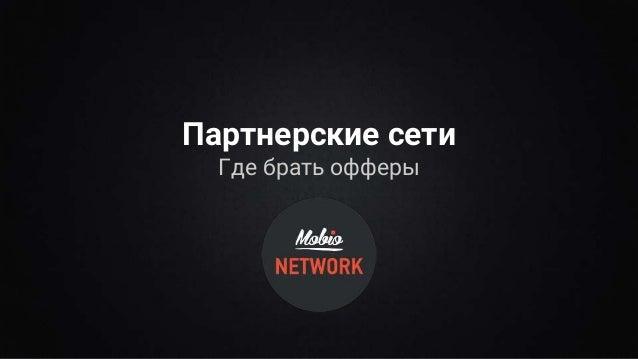 Партнерские сети Где брать офферы