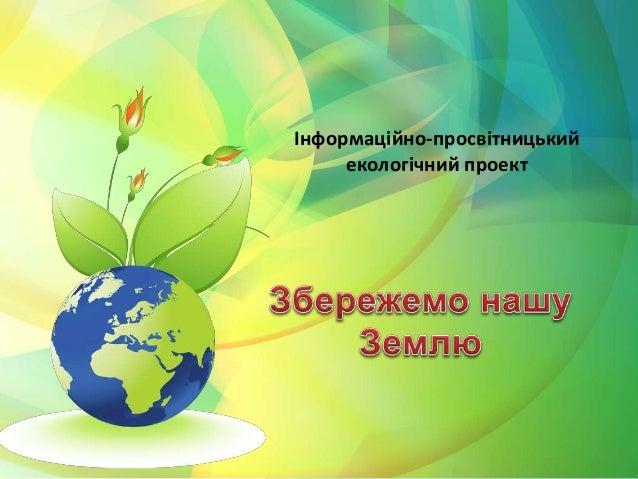 Інформаційно-просвітницький екологічний проект