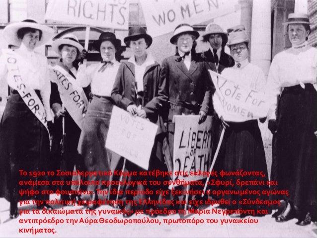 Το 1920 το Σοσιαλεργατικό Κόμμα κατέβηκε στις εκλογές φωνάζοντας, ανάμεσα στα υπόλοιπα προεκλογικά του συνθήματα, «Σφυρί, ...