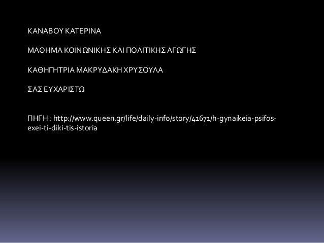 ΚΑΝΑΒΟΥ ΚΑΤΕΡΙΝΑ ΜΑΘΗΜΑ ΚΟΙΝΩΝΙΚΗΣ ΚΑΙ ΠΟΛΙΤΙΚΗΣΑΓΩΓΗΣ ΚΑΘΗΓΗΤΡΙΑ ΜΑΚΡΥΔΑΚΗΧΡΥΣΟΥΛΑ ΣΑΣ ΕΥΧΑΡΙΣΤΩ ΠΗΓΗ : http://www.queen....