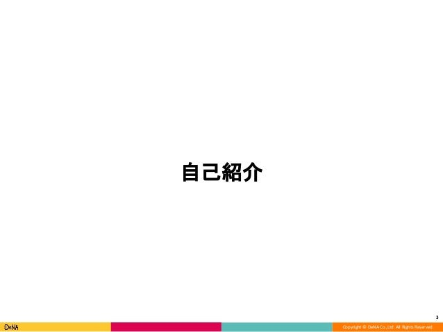 Copyright © DeNA Co.,Ltd. All Rights Reserved. 自己紹介 3
